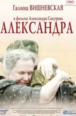 Екатерина Васильева и фильм Александра (2010)