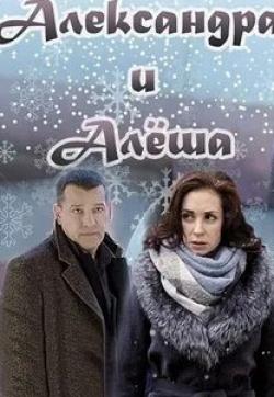 Ярослав Бойко и фильм Александра и Алеша (2019)