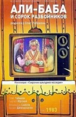 кадр из фильма Али-Баба и 40 разбойников