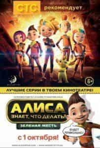Александра Урсуляк и фильм Алиса знает, что делать! Зеленая месть