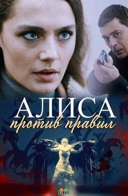 кадр из фильма Алиса против правил