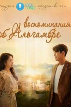кадр из фильма Альхамбра: Воспоминания о королевстве