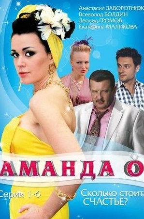 кадр из фильма Аманда О
