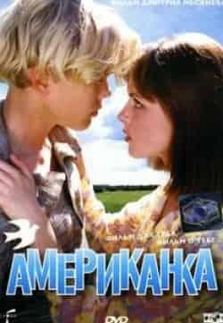 кадр из фильма Американка