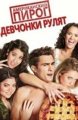 кадр из фильма Американский пирог представляет: Правила для девочек