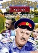 Наталья Сайко и фильм Анискин: Деревенский детектив
