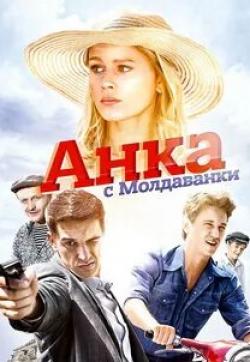 кадр из фильма Анка с Молдаванки