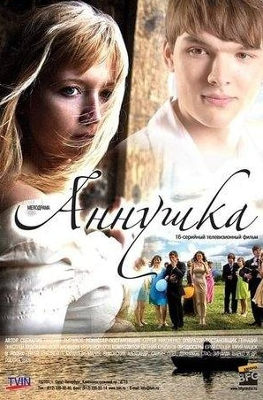 кадр из фильма Аннушка
