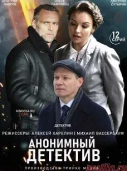 кадр из фильма Анонимный детектив