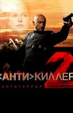 Алексей Серебряков и фильм Антикиллер 2: Антитеррор