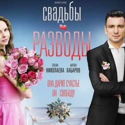 Антон Хабаров и Елена Николаева устроят Свадьбы и разводы на Первом канале