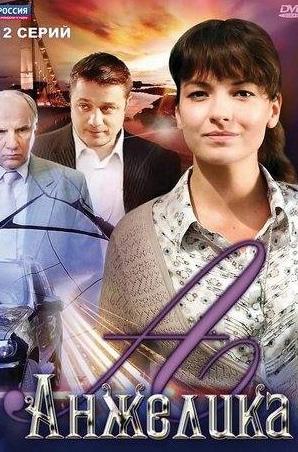 Александр Пашков и фильм Анжелика (2010)