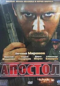 кадр из фильма Апостол