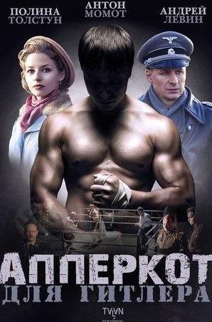 кадр из фильма Апперкот для Гитлера