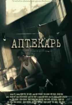 кадр из фильма Аптекарь