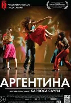 кадр из фильма Аргентина
