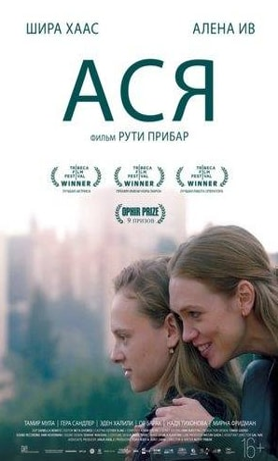 кадр из фильма Ася