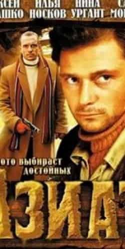 Илья Носков и фильм Азиат