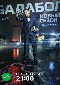Александр Самойлов и фильм Балабол (2013)