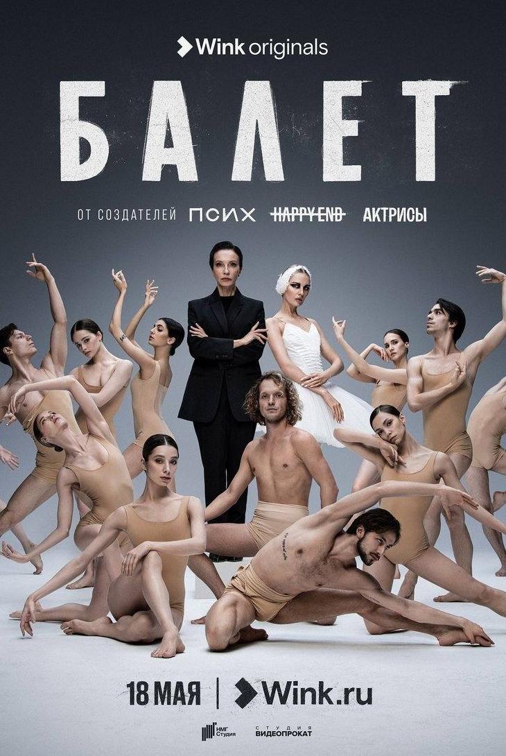 кадр из фильма Балет