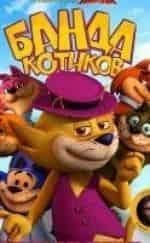 кадр из фильма Банда Котиков