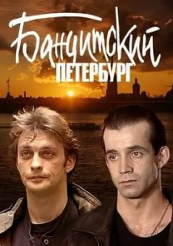 кадр из фильма Бандитский Петербург