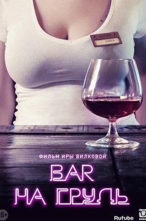 кадр из фильма Бар «На грудь»