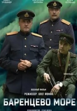 Екатерина Вилкова и фильм Баренцево море (2021)