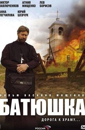Тамара Семина и фильм Батюшка