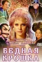 Юрий Гальцев и фильм Бедная крошка