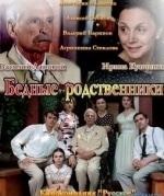 Ирина Купченко и фильм Бедные родственники