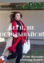 Татьяна Рудина и фильм Беги, не оглядывайся!