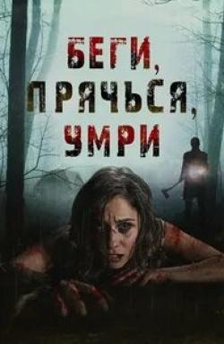 кадр из фильма Беги, прячься, умирай