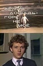 Леонид Марков и фильм Белая лошадь - горе не моё