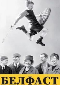 Джуди Денч и фильм Белфаст (2021)