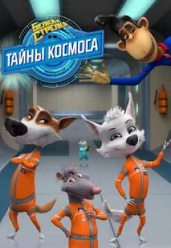 кадр из фильма Белка и Стрелка: Тайны космоса