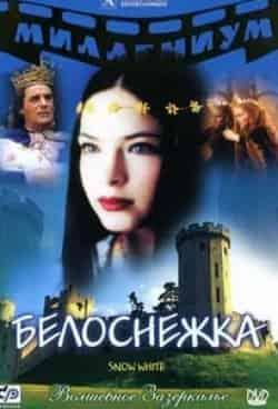 Винсент Скьявелли и фильм Белоснежка (2001)