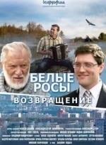 Вячеслав Разбегаев и фильм Белые росы. Возвращение
