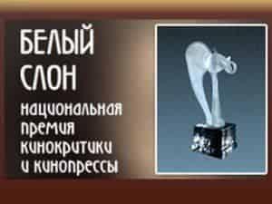 Объявлены номинанты на премию Белый слон