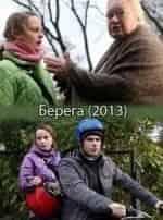 Ирина Розанова и фильм Берега