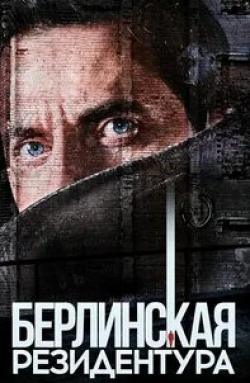 кадр из фильма Берлинская резидентура