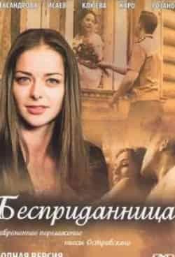 Ирина Розанова и фильм Бесприданница (2011)