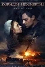 Ребекка Холл и фильм Бессмертие