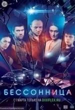 Александр Павлов и фильм Бессонница