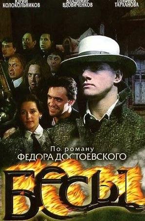 Екатерина Вилкова и фильм Бесы (2006)