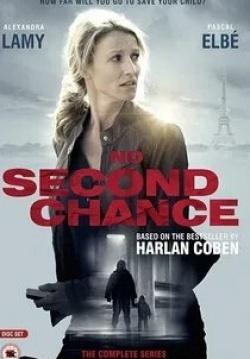 Лионель Абелански и фильм Без права на второй шанс (2015)