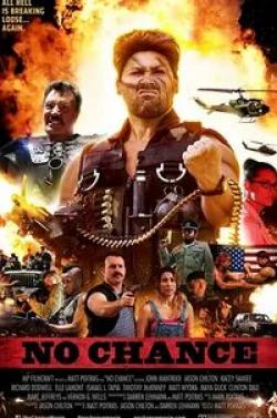Ян Цапник и фильм Без шансов
