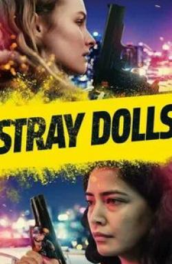 кадр из фильма Бездомные куклы