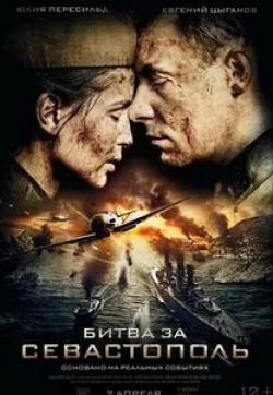 кадр из фильма Битва за Севастополь (телеверсия)