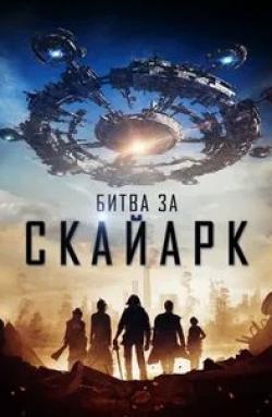 кадр из фильма Битва за Скайарк